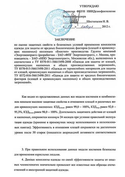 Заключение НИИ Дезинфектологии» Роспотребнадзора фото